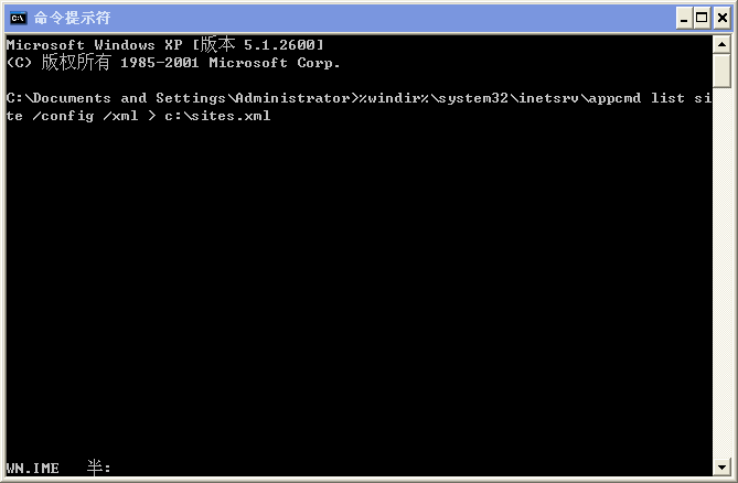 Window 2008 iis7.5服务器批量导出网站列表