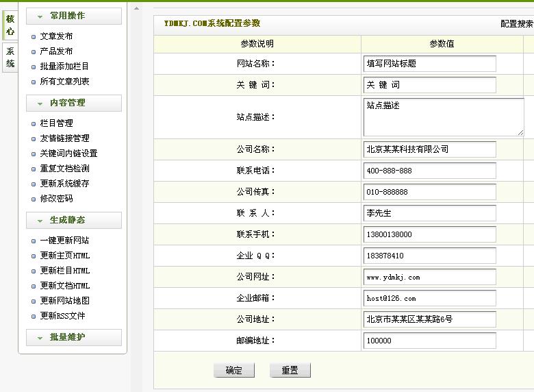 企业网站基本信息设置
