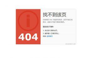 WordPress博客中文Tag标签404页面