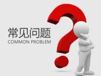 网站建设常见问题