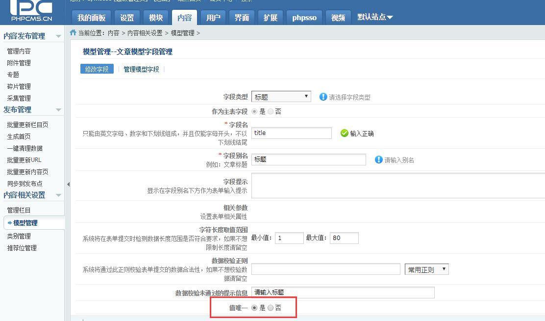 phpcms v9 检测文章标题重复