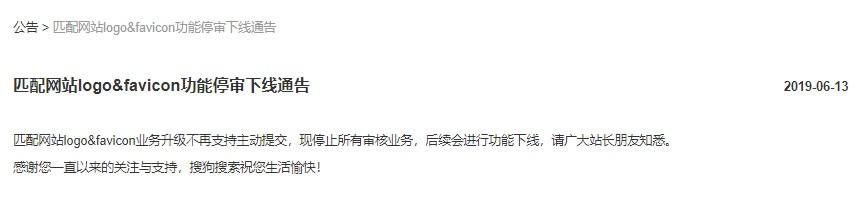 匹配网站logo&favicon功能停审下线通告