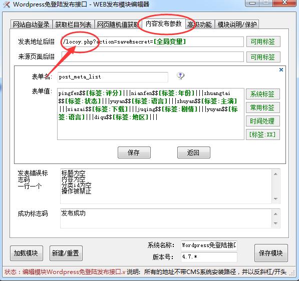 WordPress5.X火车头免登陆发布接口+模块(增强版)