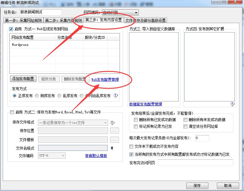 WordPress5.X火车头免登陆发布接口+模块(增强版)-爱游客学习资源站