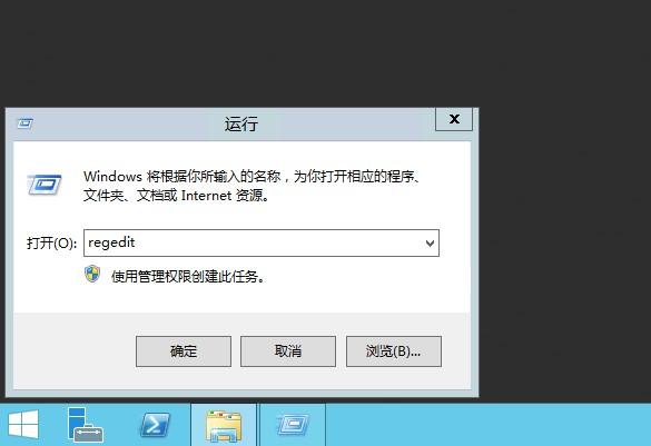如何修改Windows 2012服务器远程登录端口